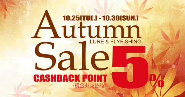 2016_autumn_sale_bn