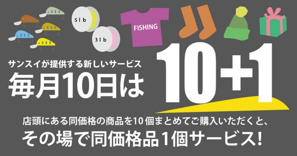 10plus1-lg