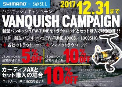 20170928シマノ・バンキッシュキャンペーンPOP