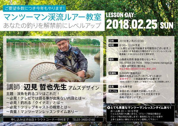 2018渓流スクールポスター