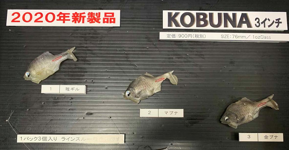 kobuna