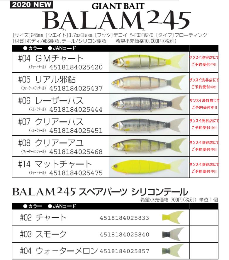 バラム245