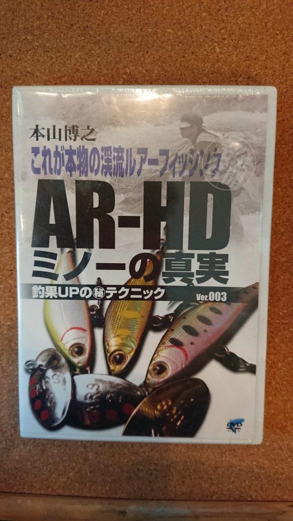 AR-HD写真