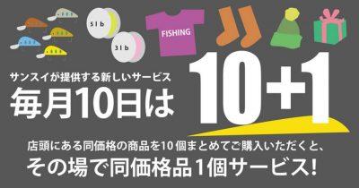 10plus1-lg-945x496